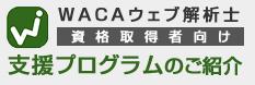 ウェブ解析士協会認定 上級ウェブ解析士 支援プログラムのご案内
