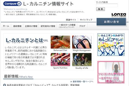 ロンザジャパン株式会社