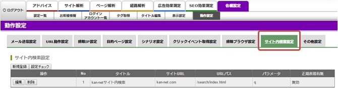 sitesearch_setup